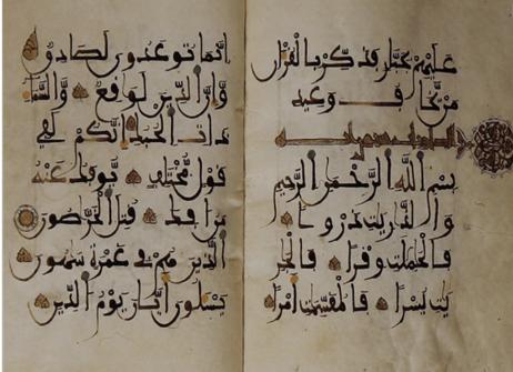 إحدى صفحات مصحف أبو الحسن المرّيني بالخط الكوفي المغربيّ